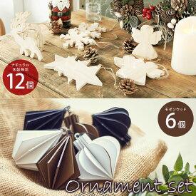 クリスマスツリー オーナメント セット ウッド 木製 ウッドオーナメント 木製オーナメント 北欧 ナチュラル トナカイ 天使 星 雪の結晶 スノー クリスマス ツリー飾り おしゃれ