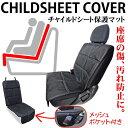 チャイルドシート マット カバー 保護 マット ジュニアシート カーシートカバー 車 汚れ 子供 こども 防止 傷防止 収…