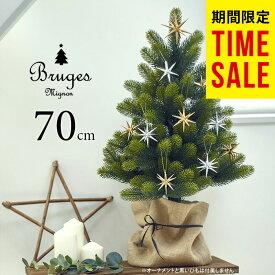 クリスマスツリー ブルージュ クリスマスツリー ミニツリー テーブルツリー 70cm 子供部屋 小さい ツリー クリスマス インテリア 樅 北欧 おしゃれ ブルージュ ミニオン ナチュラル ヌードツリー 麻布付属 収納袋