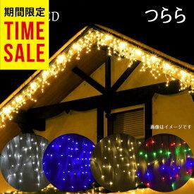 【12/4 20:00〜1000円ポッキリ】 led クリスマス イルミネーションクリスマス ホーム イルミネーションつらら コンセント式 屋外用 カラーは RGBカラフル シャンパンゴールド庭 イルミネーション