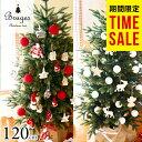 【期間限定タイムセール】 クリスマスツリー 120cm ブルージュ オーナメントセット 赤...