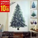 【100円OFFクーポン】 クリスマスツリー タペストリー クリスマス 単品 北欧 大きい壁掛け 布 おしゃれ 壁掛け 簡単 …