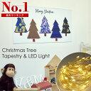 【週間ランキング連続1位!】 クリスマスツリー タペストリー クリスマス タペストリー ジュエリーライト 飾り 壁掛け…