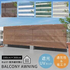 日よけ シェード スクリーン オーニング サンシェード バルコニー シェード ベランダ フェンス 100×360cm 3m 目隠し 目かくし 紫外線 UV対策 省エネ 節約 節電 よしず 洋風 タープ おしゃれ 長方形