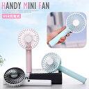 ハンディ 扇風機 ハンディファン USB 充電式 卓上 角度調整 扇風機 小型 充電式ハンディーファン 熱中症対策 手持ち扇…