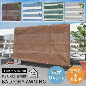 日よけ シェード スクリーン オーニング サンシェード バルコニー シェード ベランダ フェンス 100×180cm 1.8m 目隠し 目かくし 紫外線 UV対策 省エネ 節約 節電 よしず 洋風 タープ おしゃれ 長方形