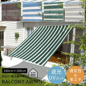 日よけ シェード スクリーン オーニング サンシェード バルコニー シェード ベランダ フェンス 180×180cm 1.8m 目隠し 目かくし 紫外線 UV対策 省エネ 節約 節電 よしず 洋風 タープ おしゃれ 長方形