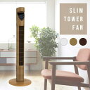 木目 扇風機 タワー DC モーター リモコン付 メーカー1年保証 リモコン タイマー 省スペース 縦型 スリム タワー式 首…