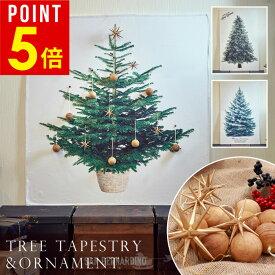 【ポイント5倍】 クリスマスツリー タペストリー クリスマス オーナメント セット 壁掛け 北欧 ベツレヘム ウッドボール ボール 木製 壁掛け おしゃれ クリスマス ハロウィン 壁 階段 玄関 飾り