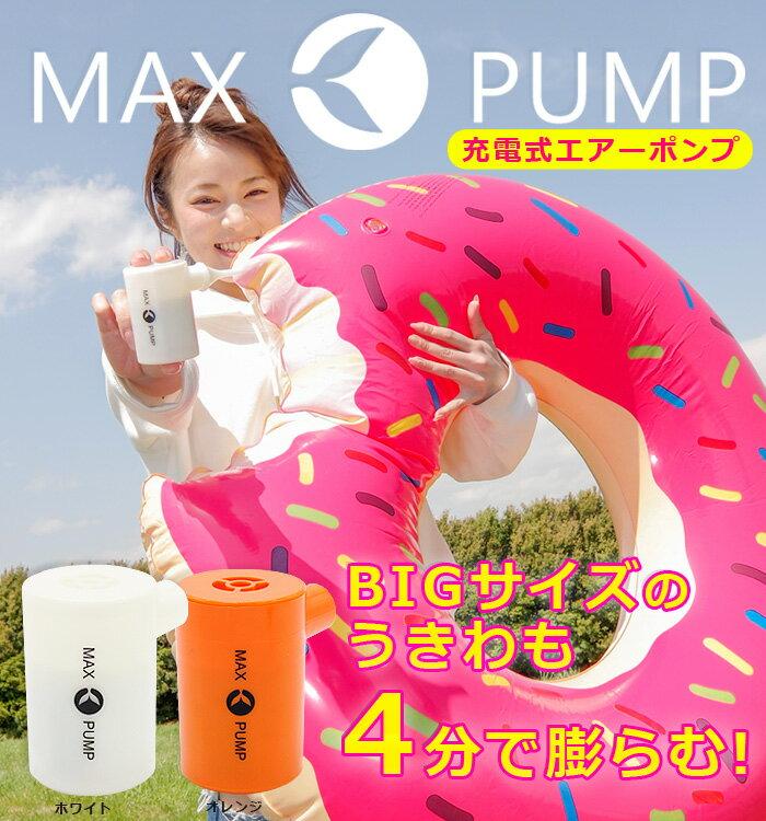 充電式 エアーポンプ 電動空気入れ 電動ポンプマックスポンプ【MAX PUMP】ポケットポンプ 充電式エアーポンプ サンタクロース トナカイ 浮き輪 プール うきわ ドーナツ シャチ 海水浴ポータブル 空気入れアウトドア、プール、海