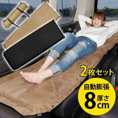 車中泊マットエアーマット厚さ8cmキャンピングマットインフレータブルマット