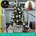 【1000円クーポン配布中!】クリスマスツリー 120cm 樅 北欧 クラシックタイプ 高級クリスマスツリー【ブルージュ】…