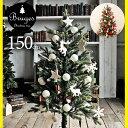 【2000円クーポン配布中!】クリスマスツリー 150cm 樅 北欧 おしゃれクラシックタイプ 高級 クリスマス【ブルージュ…