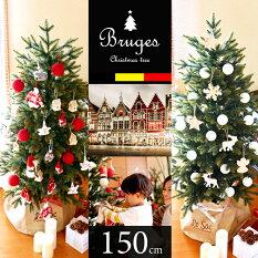 クリスマスツリー150cm北欧クラシックタイプ高級クリスマスツリー【ブルージュ】ナチュラルなオーナメント付)|ヌードツリーとしても!
