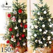 クリスマスツリー150cm北欧クラシックタイプ高級クリスマスツリー【ブルージュ】ナチュラルなオーナメント付) ヌードツリーとしても!