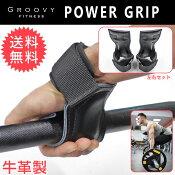 リフティングパワーグリップ本革筋トレリストストラップバンドベルト筋力トレーニング(ゆうパケットなら送料無料)