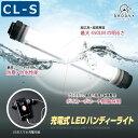 【送料無料】LEDライト 強力 作業灯 懐中電灯 防水 充電式 小型 非常用照明器具 CL-Sサイズ ハンディライト LED…