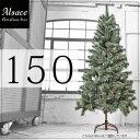 10月上旬 入荷 予約 クリスマスツリー 150cm アルザス クラシックタイプ ヌードツリー オーナメント 無し 北欧タイプ おしゃれ ツリー