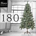10月上旬〜中旬入荷予約 アルザス クリスマスツリー 180cm クラシックタイプ 高級クリスマスツリーヌードタイプ【送料無料】