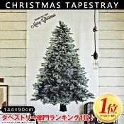 桜タペストリークリスマスツリータペストリー単品146cm×90cm壁掛けおしゃれ簡単シンプルデコレーションひなまつりクリスマスタペストリーおしゃれ壁【ゆうパケットなら送料無料】