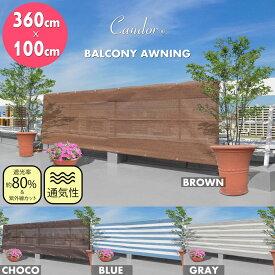日よけ シェード スクリーン オーニング サンシェード バルコニー シェード ベランダ フェンス 100×360cm 3m 目隠し 目かくし 紫外線 UV対策 省エネ 節約 節電 よしず 洋風 タープ おしゃれ 長方形 樅