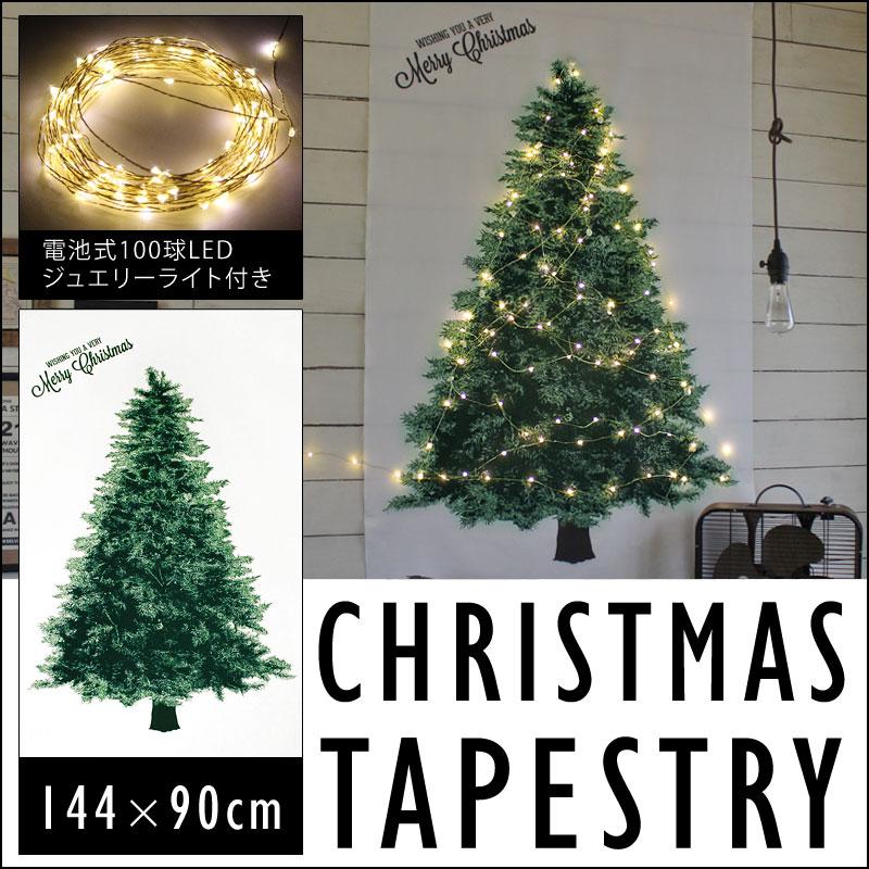 クリスマスツリー タペストリー + ジュエリーライト セット 北欧 桜タペストリー 146cm×90cm 1枚 +LEDジュエリーライト100球 おしゃれ クリスマス オーナメント イルミネーション ハロウィン 壁 階段 玄関 飾り