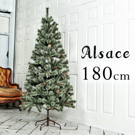 【10月中旬入荷予約】 アルザス クリスマスツリー 180cm 樅 クラシックタイプ 高級クリスマスツリーヌードタイプ アルザスツリー christmas tree xmas おしゃれ