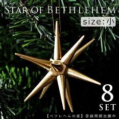 ベツレヘムの星8個セットクリスマスツリーオーナメント北欧おしゃれゴールド金クリスマス飾りクリスマス雑貨プレゼントギフトプレゼント飾り装飾オーナメントゴールド