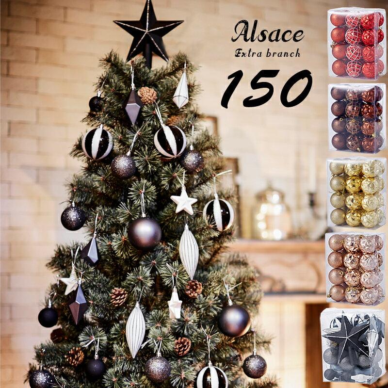 10月下旬入荷予約 クリスマスツリー 150cm アルザス 選べる オーナメントセット 枝が増えた2018ver.樅 クラシックタイプ 高級 ドイツトウヒツリー 鉢カバー付属 カラーボール アルザスツリー Alsace おしゃれ 北欧