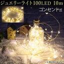 【10月中旬入荷予約】 LED LEDライト ライト ジュエリーライト コンセント イルミネーション クリスマスツリー 100球 …