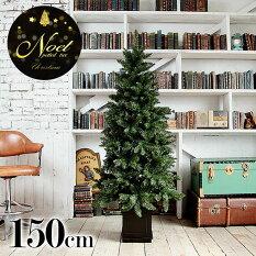 クリスマスツリー150cm