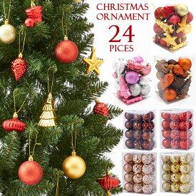 クリスマスツリー オーナメント クリスマス セット おしゃれ 24個 christmas tree アソート 飾り ボール ドロップ オニオン ピンクゴールド ブラウン オレンジ シルバー チョコレートカラー 店 家庭 用 クリスマスツリー オーナメント 北欧 装飾