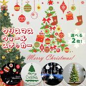 11月上旬入荷予約クリスマスウォールステッカー選べる2枚クリスマスツリー雪星デコレーション壁窓ガラス飾りはがせるステッカーシールディスプレイインスタ映えかわいい子供部屋パーティートナカイ天使カフェ店舗【送料無料】