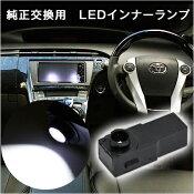 TOYOTA純正交換用LEDインナーランプ【ホワイト】【車】