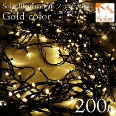 【レビュー記入で送料無料】LED200球イルミネーションゴールドソーラー充電式LEDイルミネーション