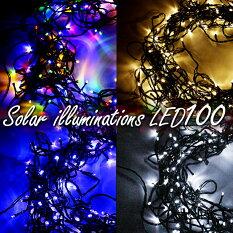 【レビュー記入で送料無料】LED100球イルミネーションホワイトソーラー充電式LEDクリスマスイルミ