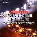 ledテープ白黄ツインカラー ウインカーポジション側面発光 60cm【メール便 送料無料】