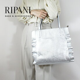 RIPANI リパーニ 8611OL サイドフリルメタリックトートバッグ レザーフリル レザーバッグフリル ground 鞄 レビューキャンペーン実施中【211】