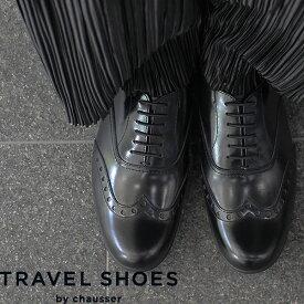 【新型】トラベルシューズバイショセTR-004G ガラス加工ウィングチップメダリオンマニッシュシューズ TRAVELSHOESbychausser 晴雨兼用 靴 疲れにくい 歩きやすい 旅行用 レザー 革 黒 レディース ground 靴 レビューキャンペーン実施中
