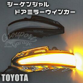 トヨタ 80 NOHA VOXY ESQUIRE HARRIER 60 シーケンシャル ミラー ウインカー レンズ LED 流れる ドアミラー ウインカーミラー ノア ヴォクシー エスクァイア ハリアー