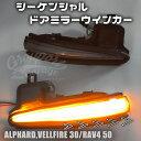 スモーク トヨタ 30 アルファード ヴェルファイア ALPHARD VELLFIRE 50 RAV4 シーケンシャル ミラー ウインカー レン…