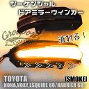 トヨタ 80 NOHA VOXY ESQUIRE HARRIER 60 シーケンシャル ミラー ウインカー レンズ スモーク LED 流れる ドアミラー …