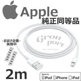 ポイント10倍 2m Apple アップル 純正 同等品 ライトニングケーブル iphone 充電 ケーブルiPhone 12/11/Pro/MAX/XR/XS/X/Plus/8/7/6/5 充電ケーブル MFi認証 認証品 lightningケーブル