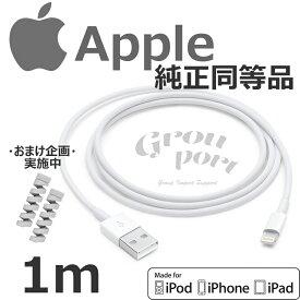 1m Apple アップル 純正 同等品 ライトニングケーブル iphone 充電 ケーブルiPhone 12/11/Pro/MAX/XR/XS/X/Plus/8/7/6/5 充電ケーブル MFi認証 認証品 lightningケーブル 1m/2m