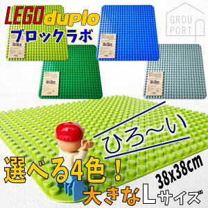 あす楽 LEGO デュプロ レゴ duplo レゴデュプロ ブロックラボ 基礎板Block Labo 互換 全4色 Lサイズ 大きい ベース プレート 基本 板 基礎 基礎版 基本版