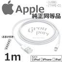 1m Apple アップル 純正 同等品 ライトニングケーブル iphone 充電 ケーブル iPhone 13/12/11/ProMax/Pro/MAX/XR/XS/X…