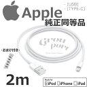 ポイント10倍 2m Apple アップル 純正 同等品 ライトニングケーブル iphone 充電 ケーブルiPhone 13/12/11/ProMax/Pro…