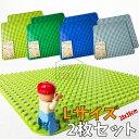 LEGO duplo レゴデュプロ ブロックラボ 基礎板 互換全4色 Lサイズ 2枚セットGrouportoy