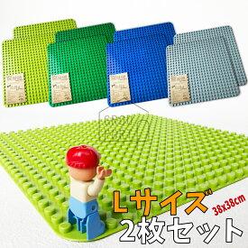 LEGO レゴ duplo デュプロ レゴデュプロ ブロックラボ 基礎板互換 全4色 Lサイズ 2枚セット大きい ベース プレート 基本 板 基礎
