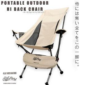 あす楽 アウトドアチェア 折りたたみ 軽量 コンパクト ハイバック アームレスト ドリンクホルダー リクライニング 全ての揃った キャンプ アウトドア 椅子 サンド ベージュ Outport チェア チェアリング 携帯椅子 イス